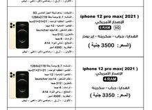 ايفون 12،11 برو ماكس ايفون x ايفون8 بلس