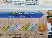 دفتر خصومات دورات لغات طب عام مشتريات اثاث كهربائيات طب اسنان حلويات مقاهي