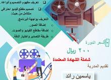 دورة تصميم مقاطع فيديو احترافية