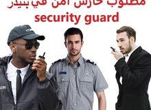 مطلوب حراس أمن