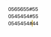 ارقام اتصالات مميزه مجانيه على الباقه التوصيل والتفعيل لحد بابك مجاني