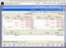 accounting software برامج حسابات