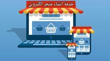 إنشاء صفحة متجر الكتروني على غوغل