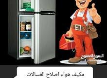خدمة إصلاح مكيفات الثلاجة