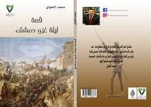 رواية قصة ليلة غزو دمشق - جديدة