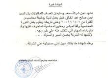 محاسب ورئيس حسابات خبره+15