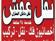 نقل عفش أبو ناصر للنقل والفك والتركيب جميع غرف نوم اطفال