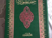 كتاب القرآن الكريم  لم يثمن