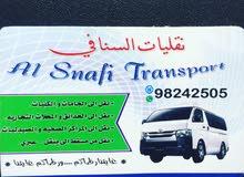 نقليات السنافي 98242505