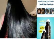 حل الاخير زيت الافغاني الاصلي للتساقط وتكثيف واطالة الشعر توصيل فوري