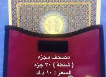 ماء زمزم كتيبات عزاء مع طباعه الاسم 97480059