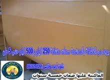 خلاطة أعلاف سعة 2 طن طاقة أنتاجية ما بين 4 طن الي 6 طن