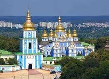 تاشيرة دراسية اوكرانيا