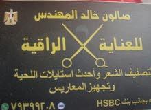 مطلوب حلاق عربي