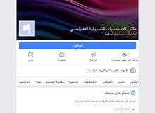 افتتاح مكتب الاستشارات التسويقية الافتراضي من على شبكة الانترنيت