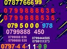 ارقام زين مميزة جدا vip - ارقام امنية مميزة جدا vip