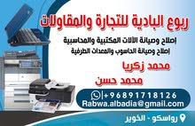 خدمات صيانة واصلاح ماكينات التصوير والطابعات واحهزة الكمبيوتر واللابتوب