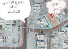 ارض سكنيه في العامرات ثاني خط من الشارع الرئيسي لمنطقة الخامسه