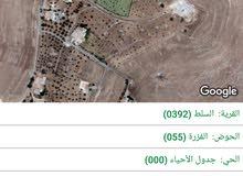 قطعة ارض  مشرفة  تقع في حوض الفزرة للبيع  اراضي السلط