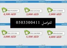 ارقام اتصالات مميزة للتواصل 0503300411
