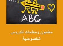 مدرسة دروس خصوصية اعطي دروس خصوصية للمرحلة الابتدائية والمتوسطة جميع المواد