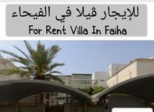 Brand new Villa for rent in Kuwait City Faiha