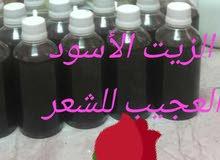 الزيت الأسود العجيب للشعر