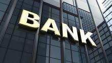 بنك يطلب موظفين وموظفات ادارى ومحاسبي