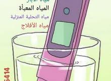 أجهزة فحص المياه المنزلية