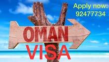 عمل تأشيرات سياحية لسلطنة عمان