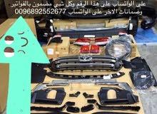 توفير قطع غيار لاندكروزر من موديل98الى 2016 جديد او مستعمل من سلطنة عمان الو قطر