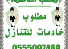 مطلوب خادمات للتنازل من جميع الجنسيات 0571965043