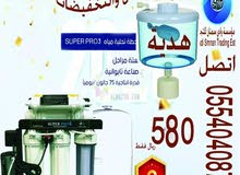 اقوووى عرووض نهاية العام على اجهزة تحلية المياه المنزلية