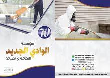 نوفر عمالة مميزة في التنظيف المطاعم المدارس المستشفيات