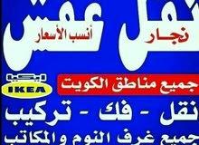 نور الكويت للنقل  العفش مع والاثاث الفك وتركيب بايد مدربه بانسب