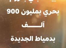 بيت بحري بمليون 900 الف مبني بدروم ورخصه 4 آدوار ورووف