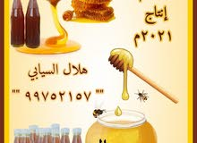 للبيع عسل برم(سمر) خالص مذاق رائع ولذيذ ورائحة ممتازة