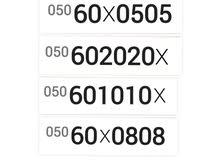 ارقام اتصالات مع باقة سنة مجانا