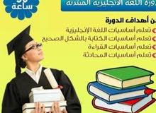 تدريس وتعليم اللغه الانكليزيه