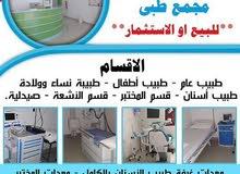 مجمع طبي