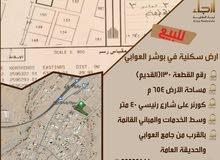 للبيع أرض سكنية كورنر على شارعين في العوابي بوشر