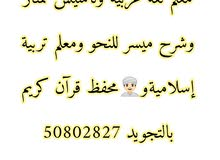 معلم لغة عربية وتأسيس و معلم تربية إسلامية ومحفظ قرآن كريم