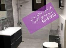 معلم صحي مقاولات صيانه جميع الصحي تمديد حمامات مطابخ تكسير كشف