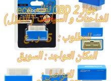 جهاز OBD 2 نظام ECO