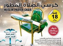 كرسي الصلاة المطور متوفر من الضخم للرياضة