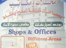 يوجد مكاتب ومحلات للايجار وادوار تصلح لاي نشاط