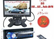 مسجل سيارة DVD فل مواصفات جديد بالكرتونة مع شاشة