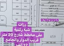 رزات شبة ركنية قريب الدوار والجامع