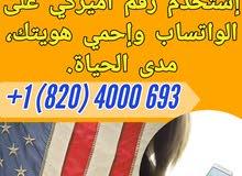 خط رقم أمريكي للواتساب