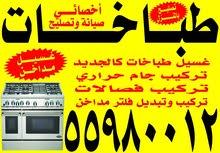 تصليح طباخات  وافران الغاز